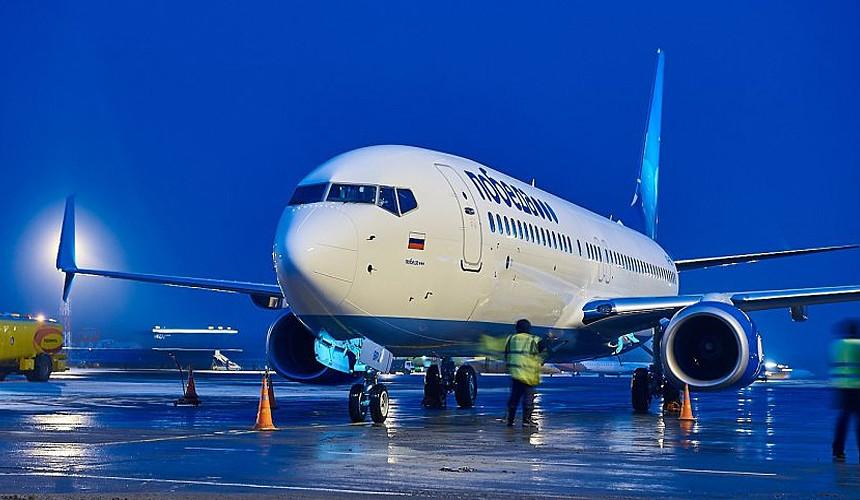 «Победа» сдалась: авиакомпания отменила один из сборов при покупке билетов